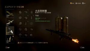 騎兵の盾対策の火炎放射器