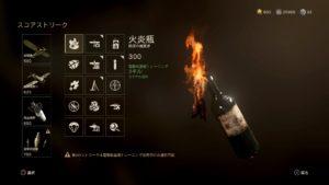 騎兵の盾対策の火炎放瓶
