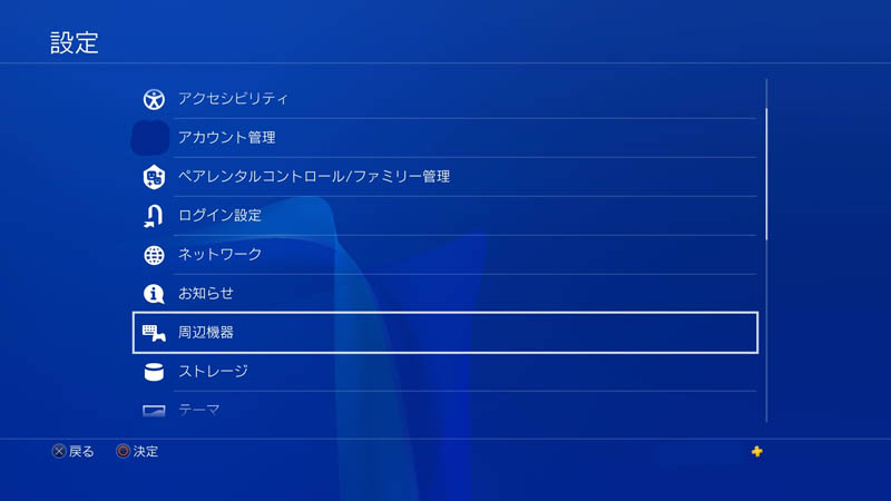 周辺機器 設定 PS4