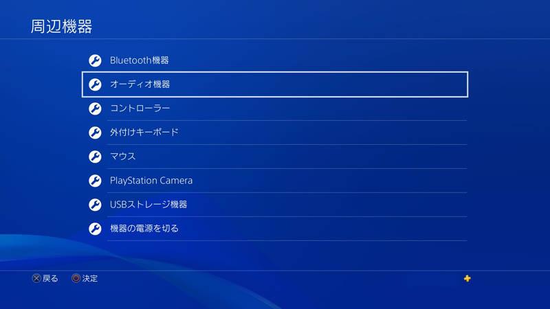 PS4 オーディオ機器 設定