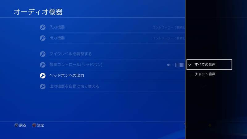 PS4 チャット音声 設定 ヘッドフォン