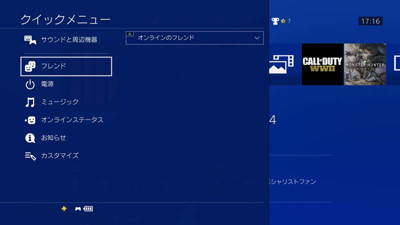 PS4 クイックメニュー 設定