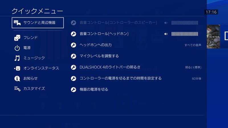 PS4 サウンドと周辺機器 設定
