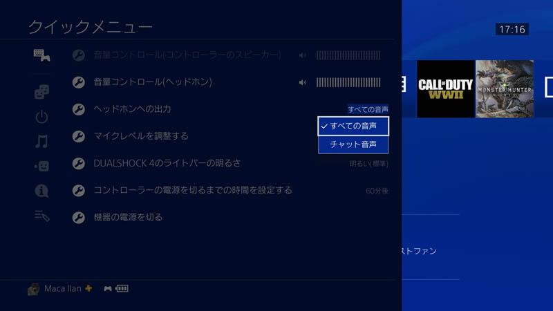 PS4 設定 ヘッドフォンの出力