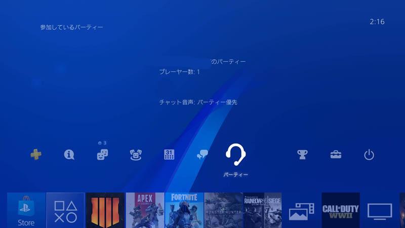 設定 PS4 パーティーチャット 音量