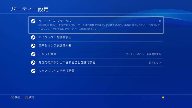 設定 PS4 音声ミックス 調整