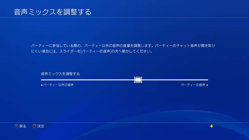 PS4 設定 パーティーチャット 調整