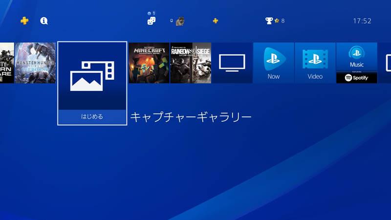 PS4からUSBを使ってスマホ・PCに保存する方法1