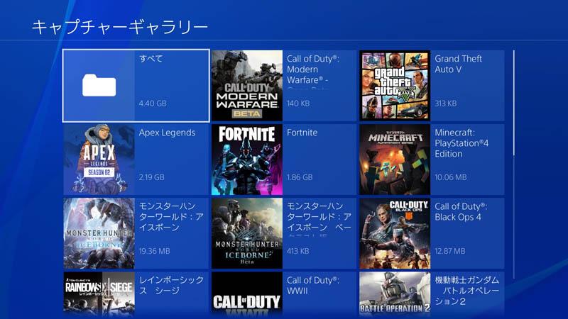 PS4からUSBを使ってスマホ・PCに保存する方法2