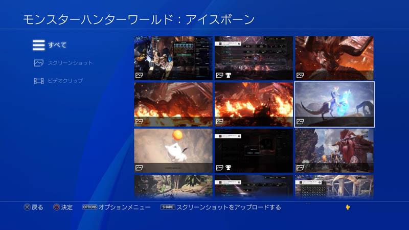 PS4からUSBを使ってスマホ・PCに保存する方法3