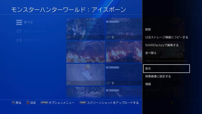 PS4からUSBを使ってスマホ・PCに保存する方法4
