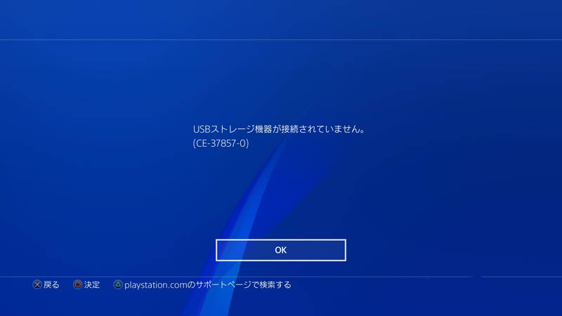PS4にスマホを直差しをした結果