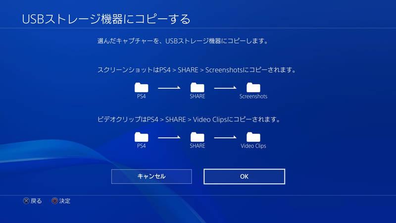 PS4からUSBを使ってスマホ・PCに保存する方法6