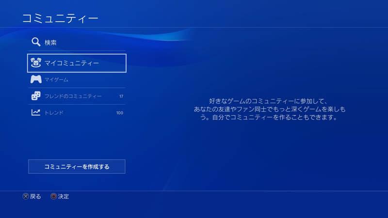 PS4のコミュニティーの作り方1