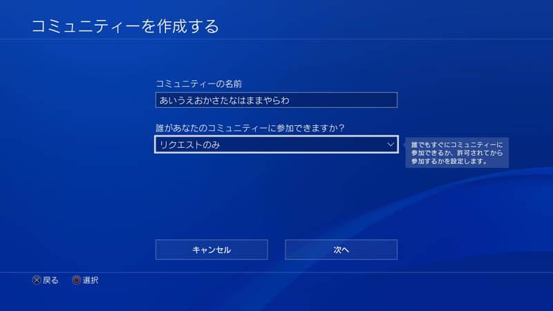 PS4のコミュニティーの作り方2