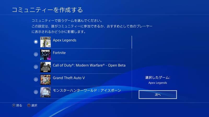 PS4のコミュニティーの作り方3