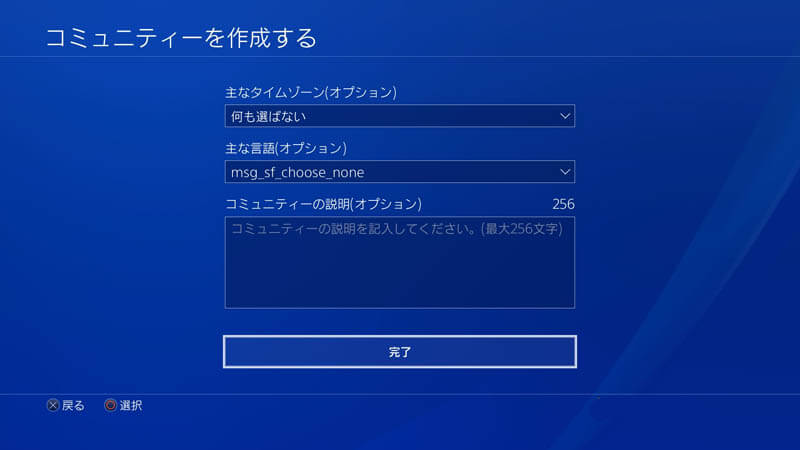 PS4のコミュニティーの作り方5