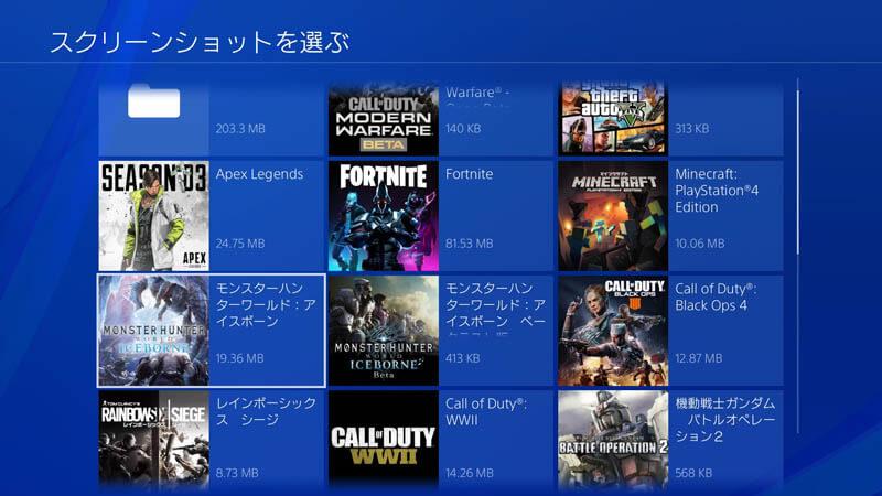 PS4のコミュニティーでのスマホへの画像送信2