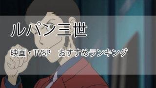 ルパン三世の映画・TVSPのおすすめランキング
